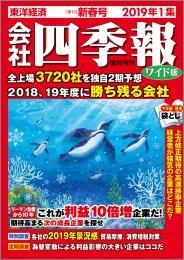 会社四季報ワイド版