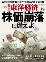 週刊東洋経済 最新号