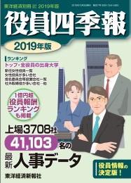 役員四季報