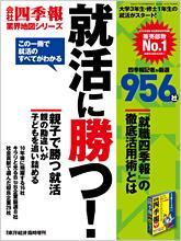 就活に勝つ!2014