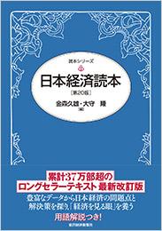 日本経済読本(第20版) (読本シリーズ) | 金森 久雄, 大 …