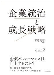 日本経済読本(第21版) (読本シリーズ) | 大守 隆 |本 |  …