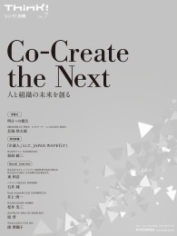 Think!(シンク)別冊No.7 Co-Create the Next