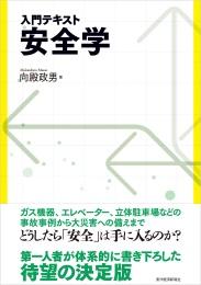 入門テキスト 安全学 | 東洋経済
