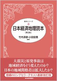 日本経済読本(第20版) | 三菱UFJリサーチ&コン …