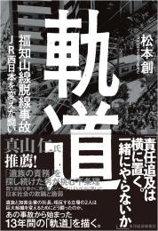 『軌道』(東洋経済新報社)カバー
