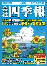 2017年3集・夏号