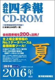 会社四季報 CD-ROM 20%OFF - fujisan.co.jp