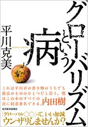 目次:日本経済読本 第20版/金森久雄 - 紙の …