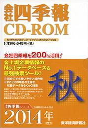 四季報CD-ROM - Kabudemy - 株初心者のためのサ …