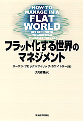 フラット化する世界 [増補改訂版] (上)の要約 - …