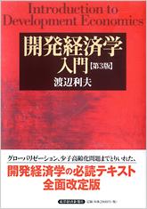 開発経済学入門(第3版) | 東洋...