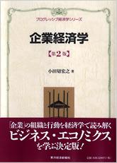 企業経済学(第2版)<プログレ...