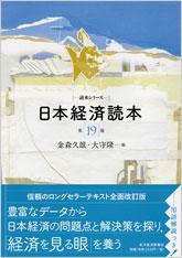 日本経済読本(第20版) 感想 - 読書メーター
