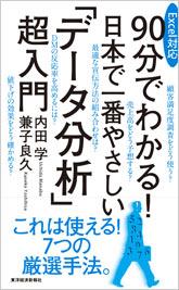 文系でもわかる ビジネス統計入門 | 内田学,斉藤嘉 …